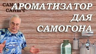 АРОМАТИЗАТОР для САМОГОНА / Рецепт в домашних условиях / Самогон Саныч(, 2018-02-04T13:09:04.000Z)