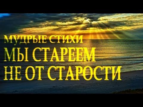 """Сильный стих """"Мы стареем не от старости"""" Александр Евтушенко Читает Леонид Юдин"""