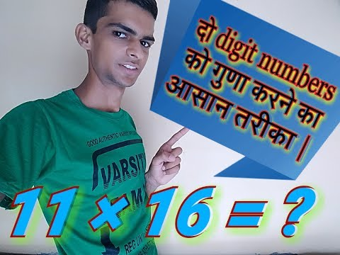 Trick to Calculate 2 digit numbers easily in hindi || दो dig