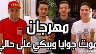 """مهرجان """" بموت جوايا وببكي على حالي"""" حوده بندق _تيتو_حوده ناصر. 2020"""