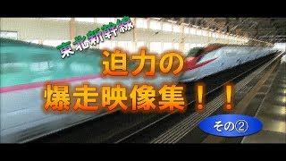 """〜東北新幹線〜 最高320km/hの""""爆速""""通過"""
