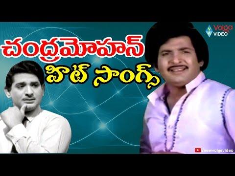 Chandra Mohan Telugu Hit Video Songs - Telugu Super Hit Video Songs - 2016