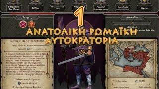 Ελληνική μετάφραση Total War: Attila & Ανατολική Ρωμαϊκή μέρος 1