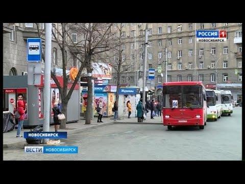 В Новосибирске могут повысить тариф на проезд в общественном транспорте