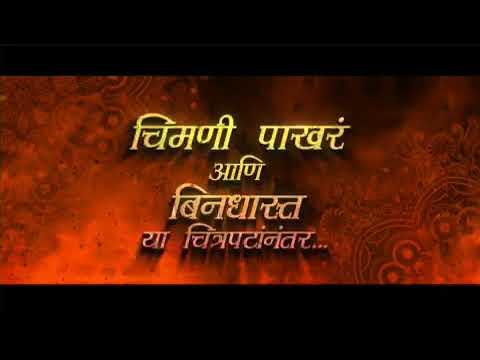 Tu.Ka.Patil   Official Teaser   Matchindra Chate   Upcoming Marathi Movie 2018