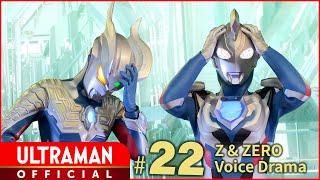【ウルトラマンZ】『ウルトラマンゼット&ゼロ ボイスドラマ』第22回「採用試験①」-公式配信-