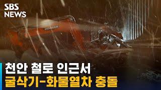 천안 철로 인근 굴삭기-화물열차 충돌…2명 사망 / S…