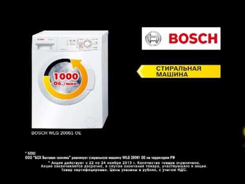 Новогодняя распродажа в Новосибирске Бош 9999