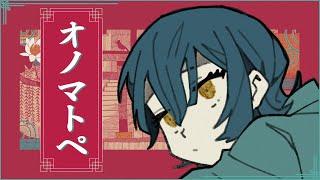 【歌ってみた】オノマトペ【covered by 山神カルタ】