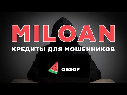 Miloan Милоан. Кредиты онлайн для мошенников. Обзор МФО и договора