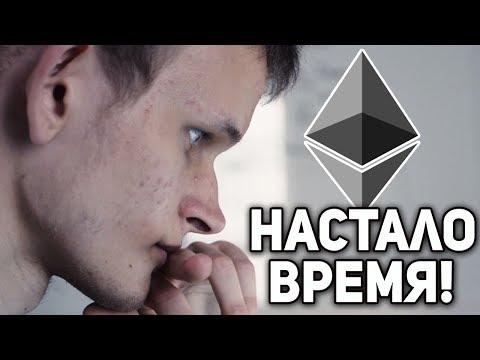 Виталик Бутерин Покинет Ethereum!!? Октябрь 2018 Прогноз