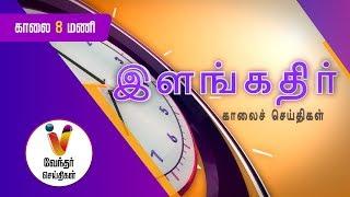 Vendhar Tv Morning 03-10-2018 @ 8 AM News