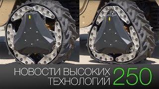 Новости высоких технологий #250: гиперзвуковой пассажирский самолет и колесо трансформер