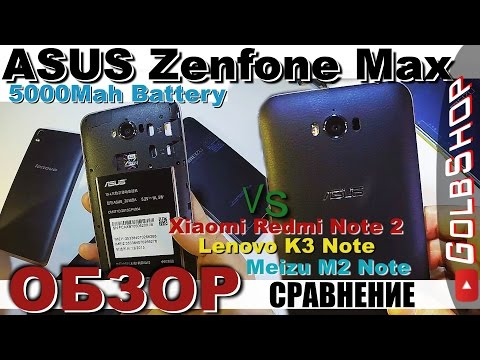 Asus Zenfone Max-Супер бюджетник! ОБЗОР-сравнение(vs.Redmi Note2, Meizu M2 Note, Lenovo K3 Note)