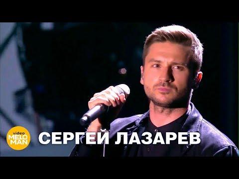 Сергей Лазарев - Вьюга (13 апреля 2018)