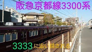 【阪急電車】〜減速しつつ追い越していく3300系普通高槻市行き〜3333をさがせ〜