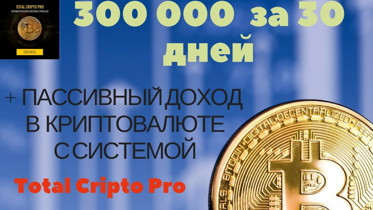Пассивный заработок в автоматическом режиме Евгений Ванин как получить 300 000 за 30 днеи и пассивны