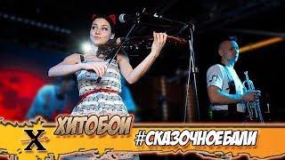 Смотреть клип Хитобои - Сказочное Бали