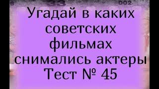 Тест 45. Угадай в каких советских фильмах снимались актеры