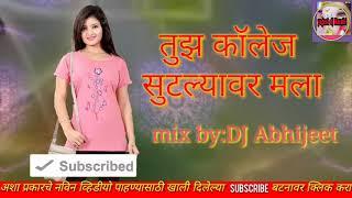 Tuz college sutlyavar mala dj song marathi