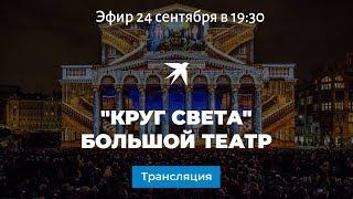 """Фестиваль """"Круг света 2018"""" в Москве: прямая онлайн-трансляция от Большого театра"""