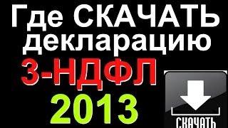 3-НДФЛ БЕСПЛАТНО Скачиваем программу 2014года по заполнению налоговой декларации НДФЛ за 2013 год