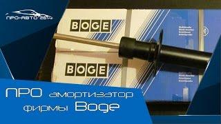 ПРО амортизаторы фирмы BOGE