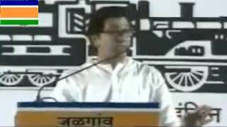 Mr Raj Thackeray Jalgaon Speech Part 2 (7th April 2013)
