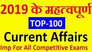 TOP 100 Current Affairs 2019, Current Affairs for Railway RRB JE, NTPC, UPSSSC