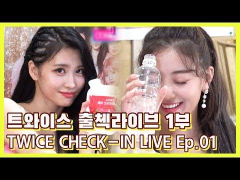 ENG SUBEP01 트와이스 출첵라이브 1부 TWICE Inkigayo Check-in 앨범언박싱&커버댄스챌린지&매력발산HOT6&몸으로말해요