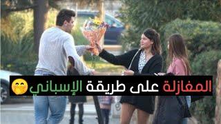 الاسباني يغازل بنات الجامعة بطريقة غريبة ومضحكة - احراج للركب 😂 | مترجم | مامو