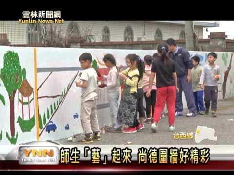 雲林新聞網 台西尚德國小牆面彩繪 - YouTube