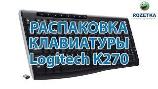 Распаковка клавиатуры Logitech Wireless Keyboard K270