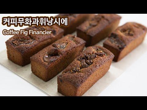 커피무화과휘낭시에/무화과휘낭시에/Coffee Fig Financier