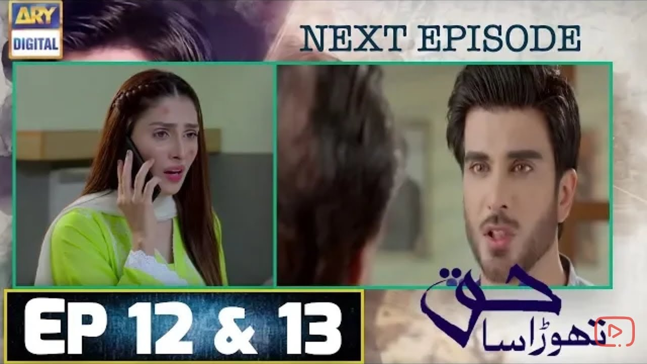 Thora SA Haq Episode Promo 12- Imran Abbas & Ayeza khan