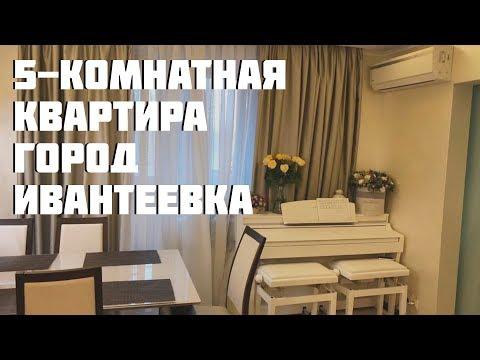 Обзор 5-комнатной квартиры, город Ивантеевка