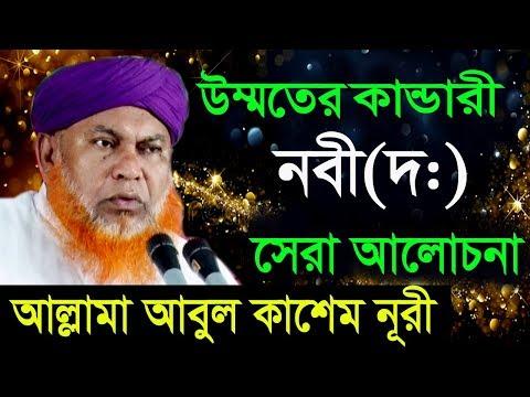 মাওলানা আবুল কাশেম নূরী | উম্মতের কান্ডারী নবী (সঃ) | Mawlana Abul Kashem Nuri | Bangla Waz | Azmir