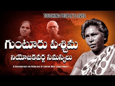 Touching People's Lives | Documentary on Guntur West Constituency Problems | JanaSena Party