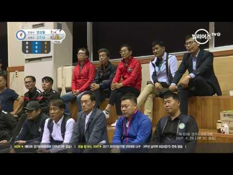 [당구-Billiard] Sang-Pil Um v Jin-Sam Kim_The 63rd Gyeonggi Do Sports Festival_3 Cushion_#2_Final_1