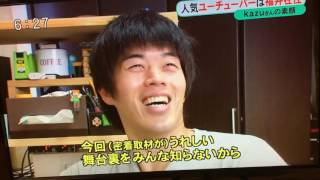 kazu(かず)さんが福井テレビに出演! thumbnail