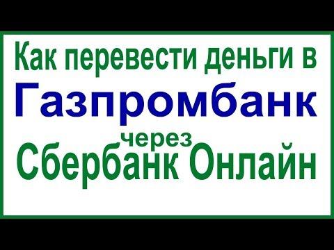 Как перевести деньги в Газпромбанк через Сбербанк Онлайн