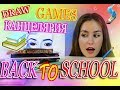 Моя Канцелярия|| BACK TO SCHOOL + акварель