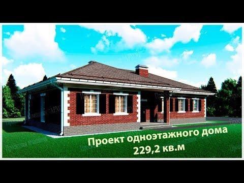 Одноэтажный  дом. Проекты домов. Строительство.