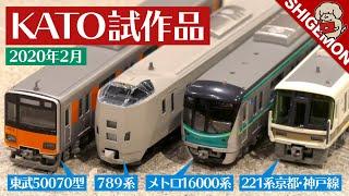 117系新快速も登場! KATO 2月試作品レポート / Nゲージ 鉄道模型【SHIGEMON】