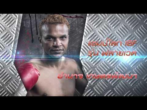ไทยรัฐทีวีช่อง 32 ถ่ายสด! ศึกป้องกันแชมป์โลก 'อำนาจ vs เมียง โฮลี' 7 ธ.ค. บ่าย 3