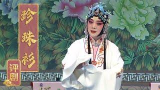 《中国京剧像音像集萃》 20200328 评剧《珍珠衫》 1/2| CCTV戏曲