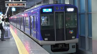 【阪神】5500系 5505F 普通大阪梅田行き 西宮発車 (FHD)