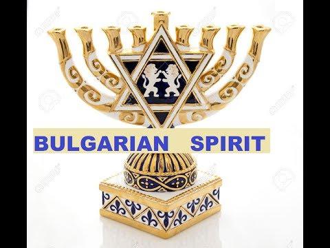 BULGARIAN SPIRIT @ HOLY LAND