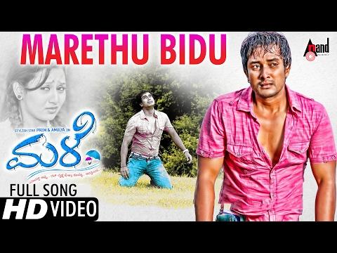 Male | Marethu Bidu | Kannada HD Video Song | Prem Kumar, Amulya | Music: Jessie Gift