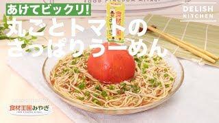 あけてビックリ!まるごとトマトのさっぱりうーめん|How To Make Umen Of Whole Tomato
